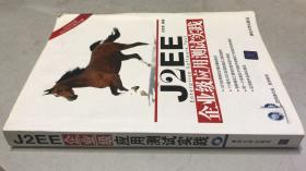 J2EE企业级应用测试实验