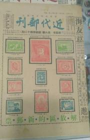 1949年前后出版的《近代邮刊》共14期
