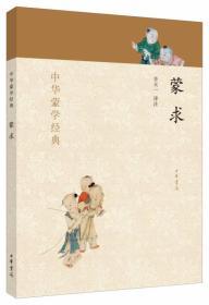 中华蒙学经典:蒙求