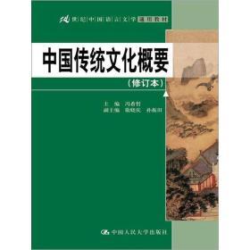 中国传统文化概要(修订本)