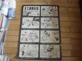 2开文革宣传漫画---大工贼吸血鬼王洪文(保真,包老)假了赔万!