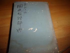 国文成语辞典---庄叔迁编--精装1册--前后几叶有虫注如图--民国版但没有版权页了-品以图为准