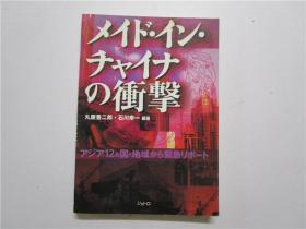 大32开日文原版 メイド・イン・チャイナの冲撃