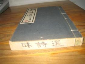民国线装 《和诗选》 1册全