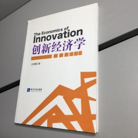 创新经济学 【一版一印 正版现货   实图拍摄 看图下单】