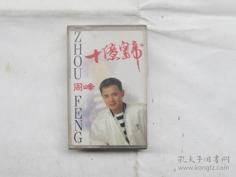 磁带:十亿皇帝 有歌词