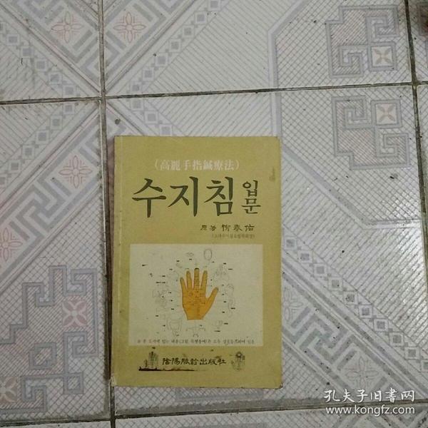 高丽手指鍼疗法
