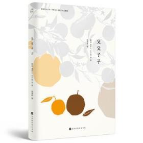 漫说文化丛书:父父子子 北京时代华文书局 9787569923414