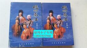 魂断秦淮(上.下全册) 邵玉清著 江苏人民出版社