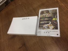 方形条格纸  15.2cm x 10.2cm x 1.8cm  【良伴精选文具】