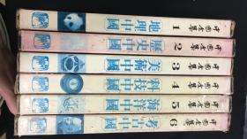 中国全集 6册全 函套轻微破损  内页品好