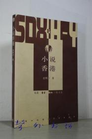 小说香港(赵稀方著)三联哈佛燕京学术丛书