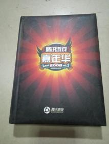 腾讯游戏嘉年华纪念卡册(2008)