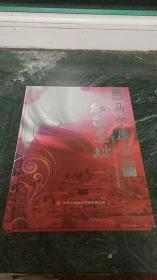 红色遗址 马尔康县【24开精装铜版全彩图】