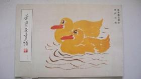 1993年荣宝斋出版发行《荣宝斋画谱》(七十五)-鱼虫禽鸟部分、齐白石绘(一版一印)