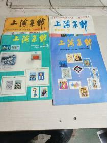 上海集邮.1985.1-4期,四本合售