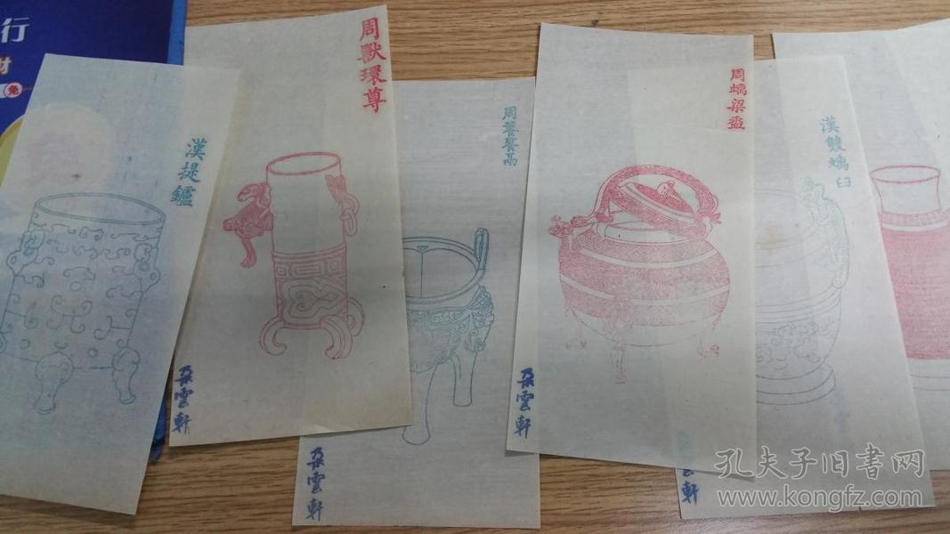 朵云轩博古笺纸12张