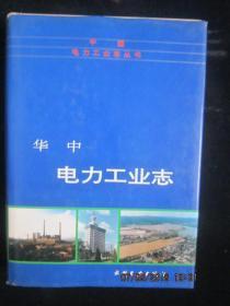 【地方志】 华中电力工业志