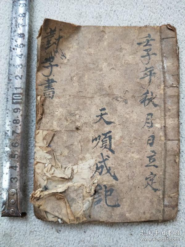 孔网318,对联手抄本