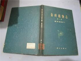 秦岭植物志·第二卷·厥类植物门