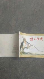 越王勾践【1980年绘画一版一印】品相9品
