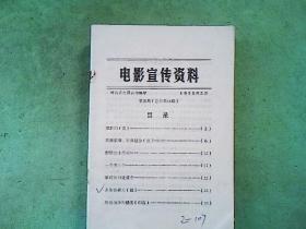 电影宣传资料(河北电影公司1985第五期。总字第64期)