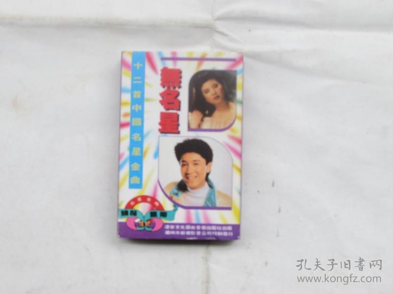 磁带:十二首中国名星金曲(无明星)有歌词