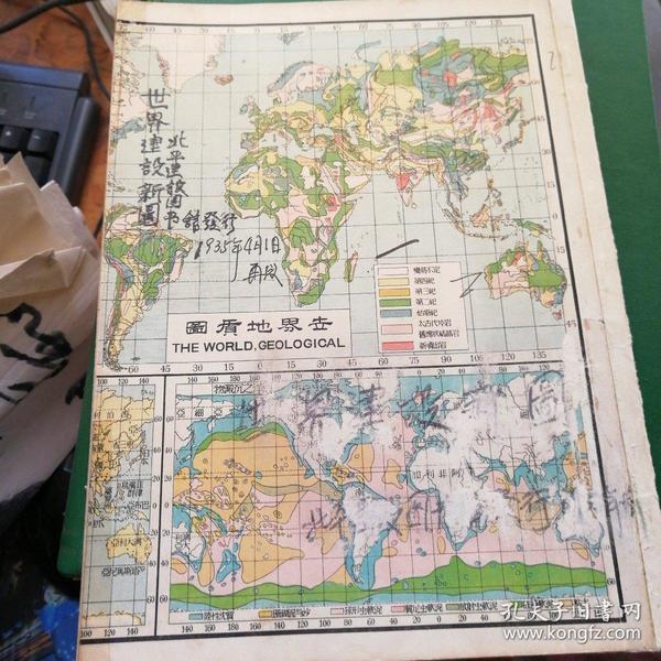 世界建设新图