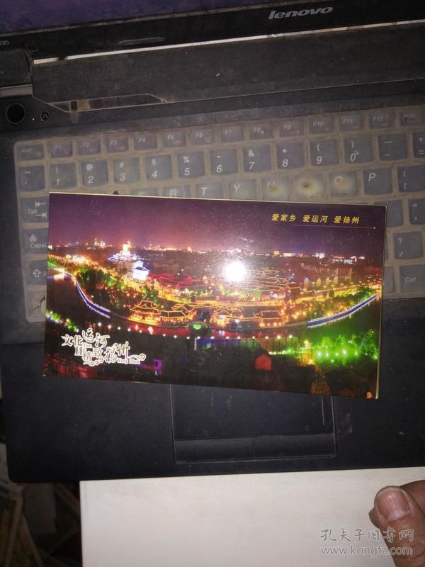 扬州文化大运河邮资明信片一套10全带封套(2010年).