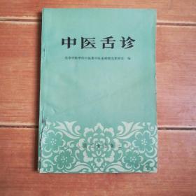 中医舌诊(北京中医学院中医系)