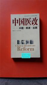 中国医改 葛延风 贡森等著 中国发展出版社 9787802340411