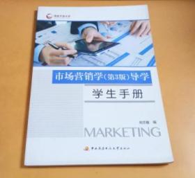 市场营销学(第3版)导学:学生手册