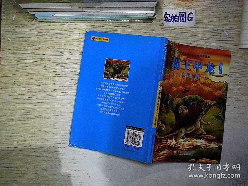 霸王甲龙家族传奇:听沈石溪讲远古丛林传奇故事
