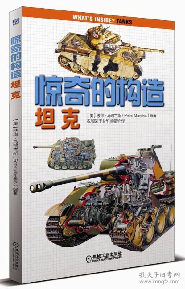惊奇的构造:坦克