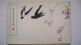 1994年荣宝斋出版发行《荣宝斋画谱》(三十九)花鸟动物山水部分、杨善深绘(二版二印)