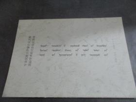 中央民族大学蒙古文文献国际学术研讨会——会议指南