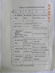 山西省忻州地区1985年戏曲艺术观摩调演日程表(1985年代)
