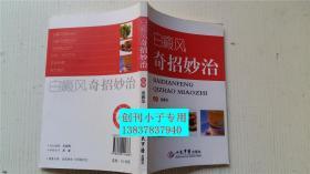 白癜风奇招妙治 吴春华主编 人民军医出版社