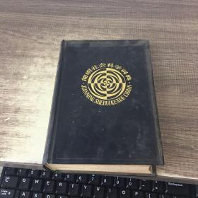 简明社会科学词典  第二版