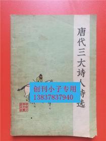 唐代三大诗人诗选  邢汶若 苏然 佟睦选编解释  中国少年儿童出版社