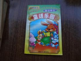 世界著名童话精品:童话乐园
