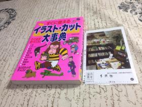 日文原版:   イラスト カット 大事典  【存于溪木素年书店】