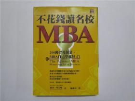 不花钱读名校MBA:200万留着创业,MBA自己学就好了