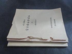 试用教材蒙古语自学读本《语音部分》上下册