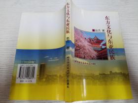 东方文化与东亚民族【实物拍图】