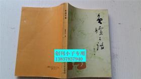 负喧三话 张中行著 黑龙江人民出版社