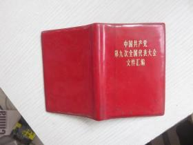 中国共产党第九次全国代表大会文件汇编 内有划线