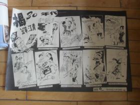 2开文革宣传漫画---揭30年代兰萍.江青(保真,包老)假了赔万!