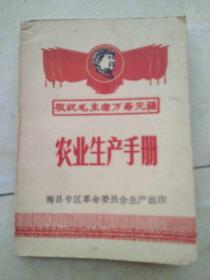 《农业生产手册》梅县专区