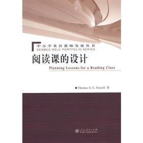 Planing Lessons for a Reading Class 阅读课的设计